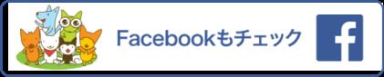 エースホーム飯田店 facebook