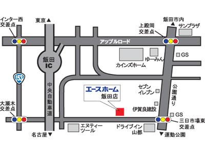 エースホーム飯田店地図