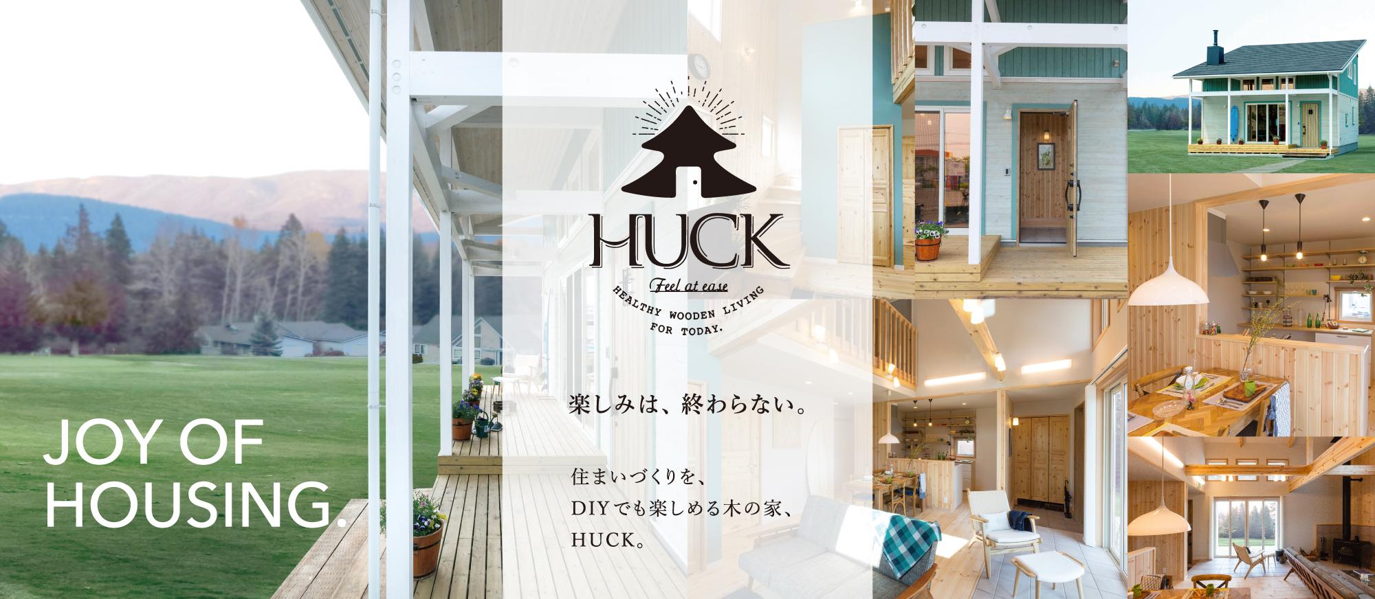 HUCK 楽しみは終わらない。住まいづくりをDIYでも楽しめる木の家。HUCK