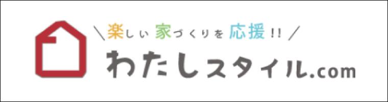 わたしスタイル.com